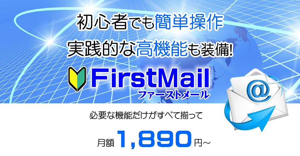 firstmailtop.jpg